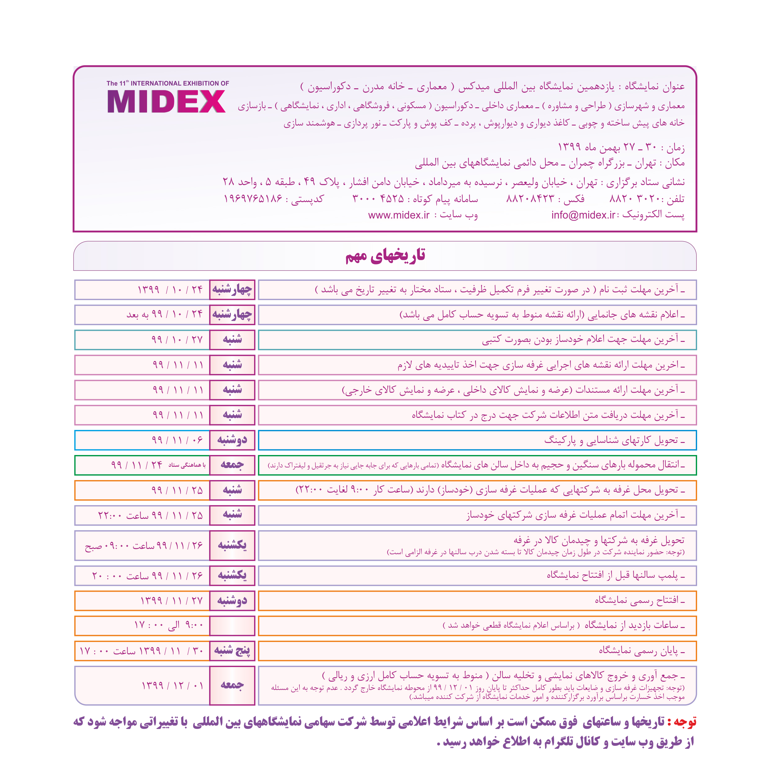 midex2021 ImportantDate Fa99-11-04